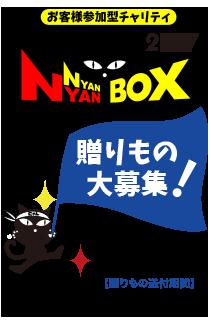 にゃんにゃんBOX2017