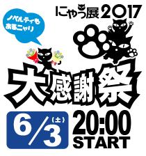 にゃっ展2017