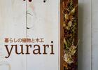 暮らしの植物と木工 yurari