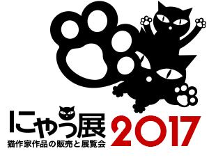 にゃっ展2016