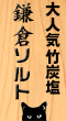 鎌倉ソルト
