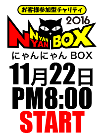 にゃんにゃんBOX2016