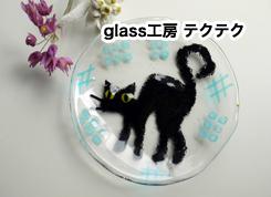 glass工房テクテク