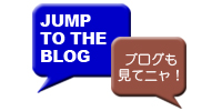 MEW&CHUCHUブログへジャンプ