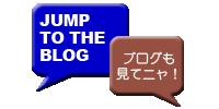 mayブログへジャンプ