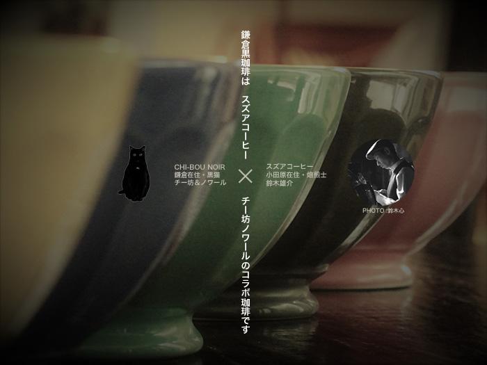 鎌倉黒珈琲