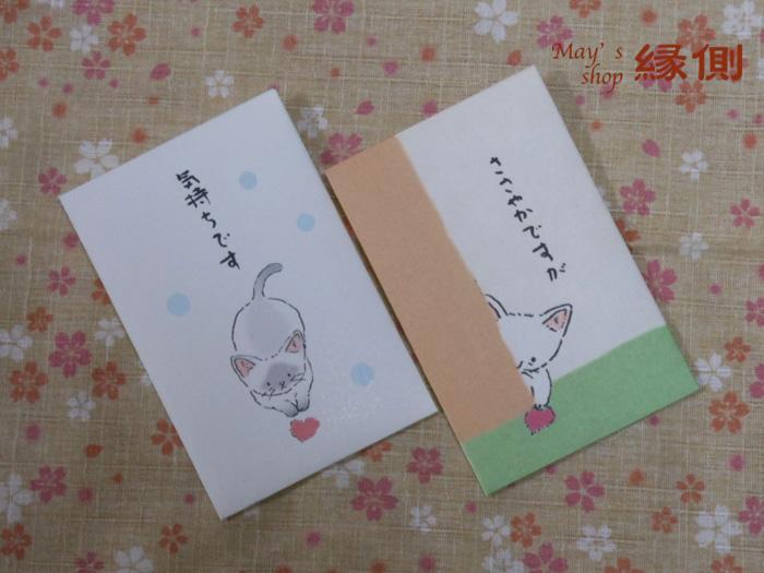 和紙のぽち袋