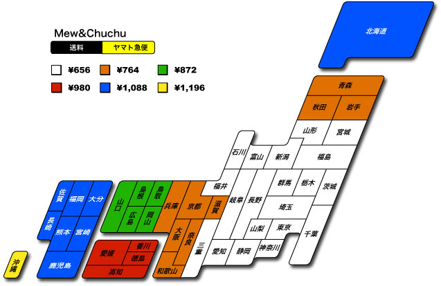 MEW&CHUCHUからの地域別送料