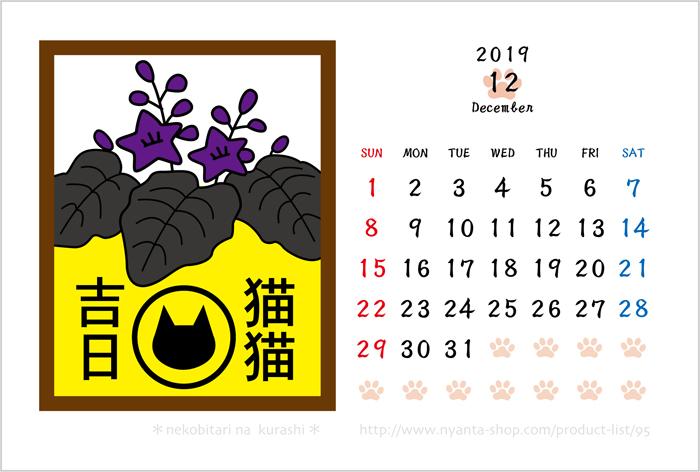ねこカレンダー