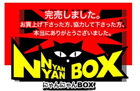 にゃんにゃんBOX