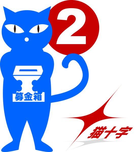 画像1: 猫十字No.2:チャリティにゃんにゃんBOXにかかる経費への支援 (1)