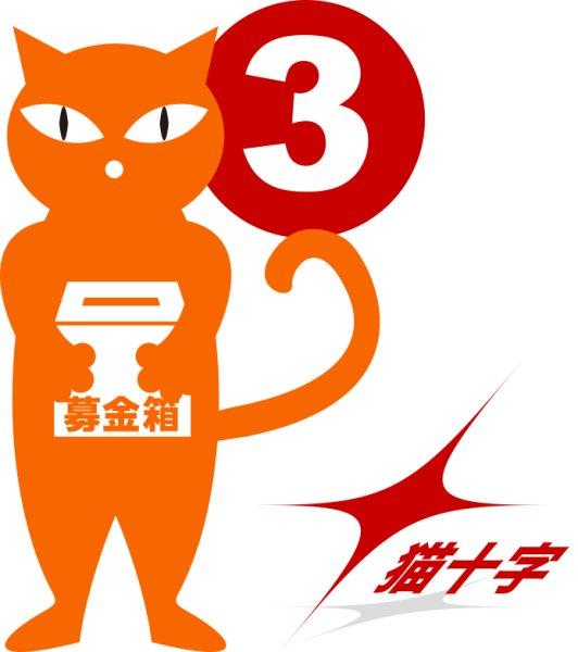 画像1: 猫十字No.3:にゃん太通販活動への支援 (1)