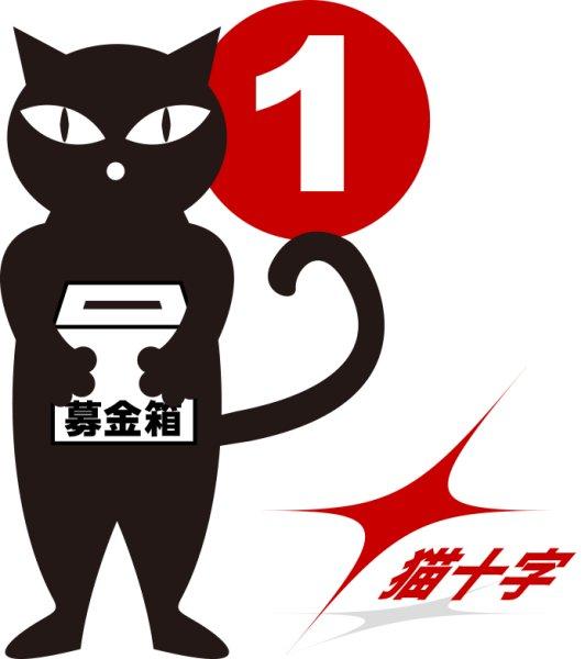 画像1: 猫十字No.1:TNRや保護活動をされている方への寄付 (1)
