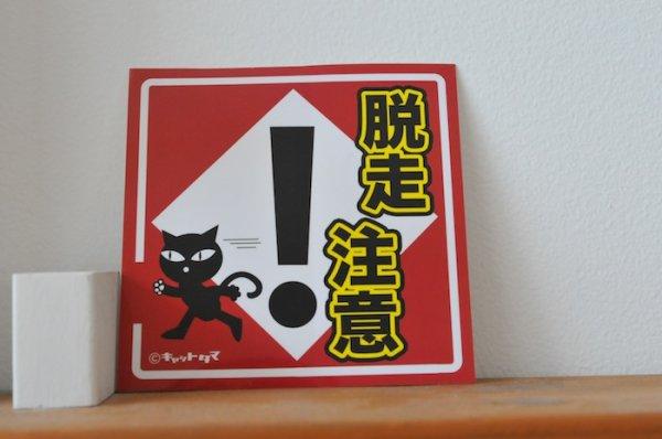 画像1: シールステッカー<脱走注意> (1)