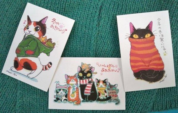 画像1: ポストカード冬柄3枚セット【A】 (1)