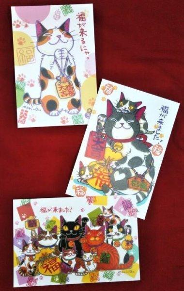 画像1: ポストカード3枚セット 福ねこ柄【A】 (1)