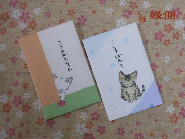 画像1: 和紙のぽち袋2枚set<B> (1)