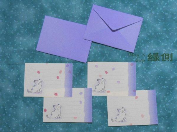 画像1: 和紙のひとことレターセット<ぶち猫> (1)
