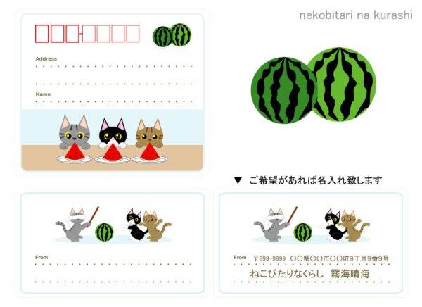 画像1: ねこねこお手紙ラベルセット【Summer】 (1)