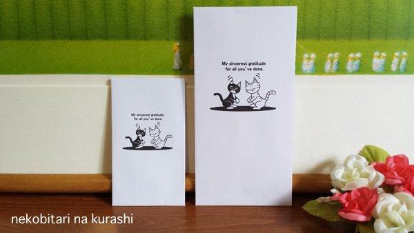 画像1: ねこねこポチ袋【感謝】5枚入り (1)