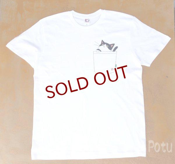 画像1: Tシャツ「ポケット 黒白ハチワレ」<男女兼用XL> (1)