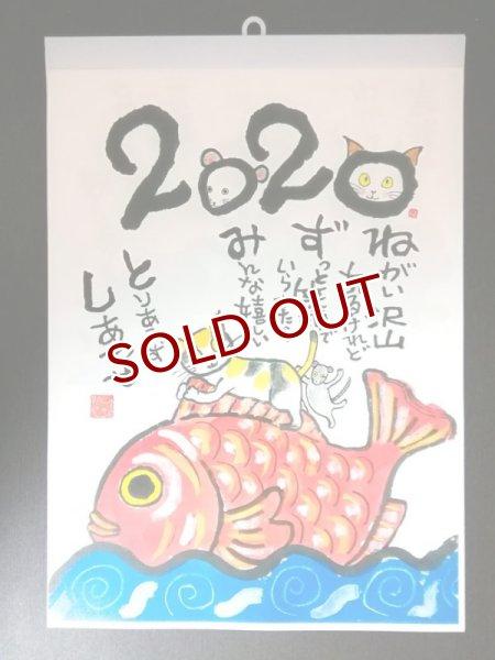 画像1: 2020カレンダー<再販39部> (1)