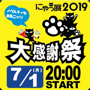 にゃっ展2019大感謝祭開催