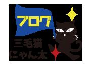 ブログ「三毛猫にゃん太」