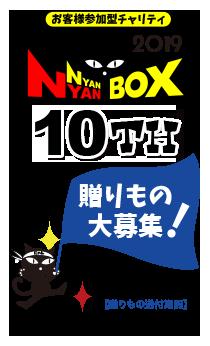 第10回にゃんにゃんBOX