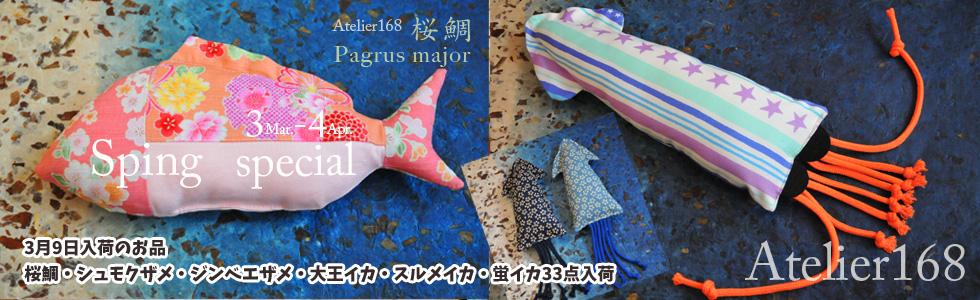 Atelier168 お魚キッカー