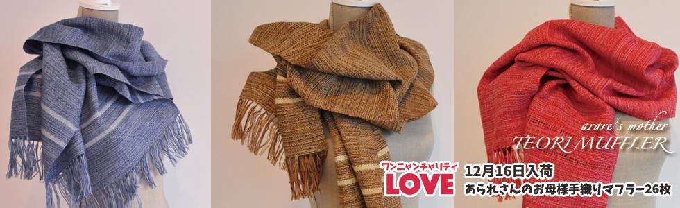 ワンニャンチャリティ「LOVE」手織りマフラー