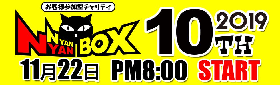 にゃんにゃんBOX 第10回(2019)