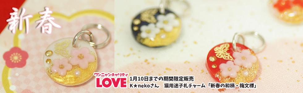 ワンニャンチャリティ「LOVE」K★neko