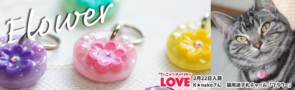 ワンニャンチャリティ「LOVE」