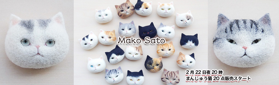 mako sato 羊毛猫フェルト