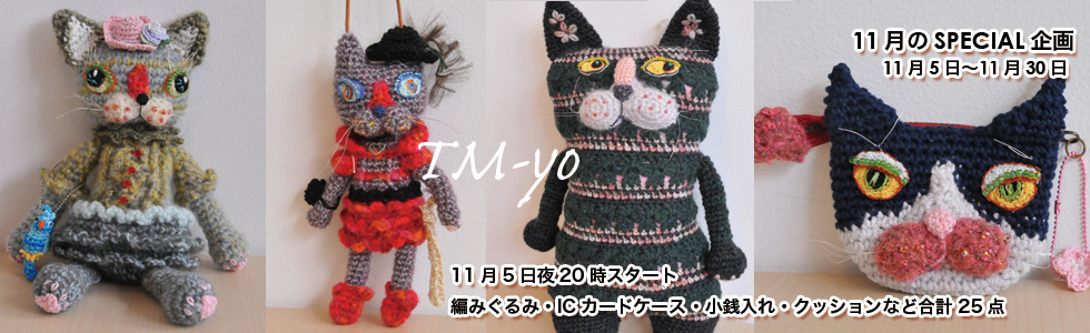 TM-yo編みぐるみ