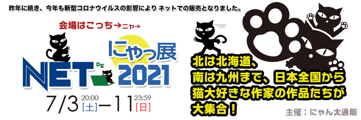 ネットDEにゃっ展2021