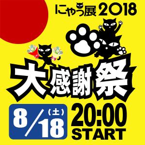にゃっ展2018大感謝祭