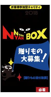 第9回にゃんにゃんBOX