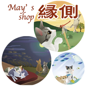 may's shop 縁側