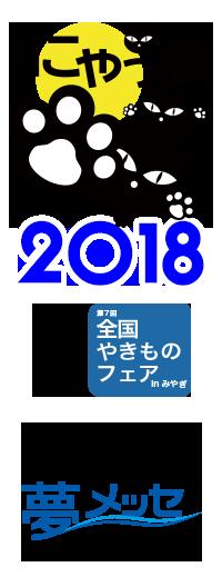 にゃっ展2018