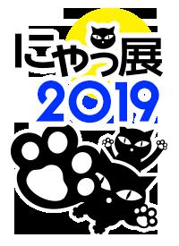 にゃっ展2019