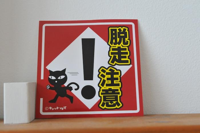 猫脱走防止ステッカー