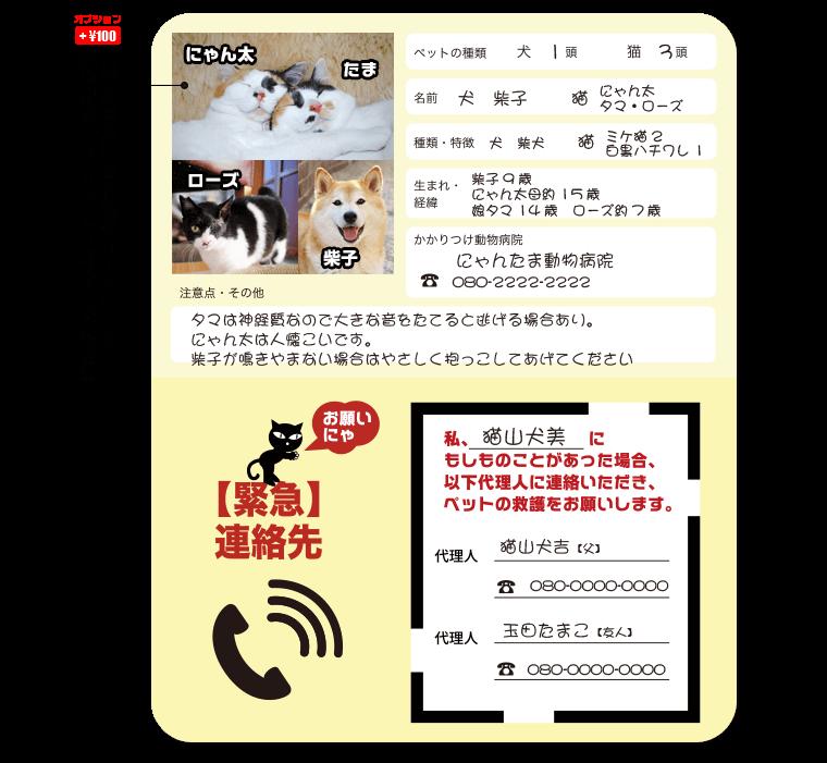 ペット緊急カード