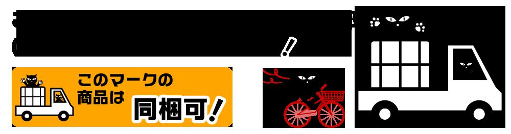 """にゃん太通販本部からの発送"""">  </div> </body> </html>                                  </div>                             </div>                                              <a id="""