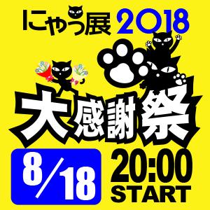 にゃっ展2018大感謝祭開催