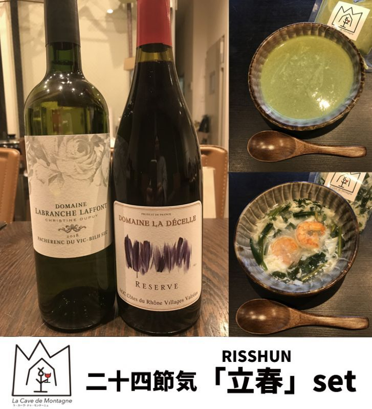 「Montagne」二十四節気の楽食養生ワイン2本+スープ2種セット