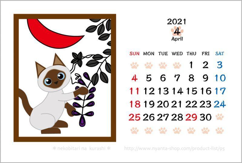 2021カレンダー