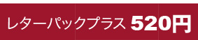 レターパックプラス520円