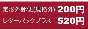 レタパ+定形外200円